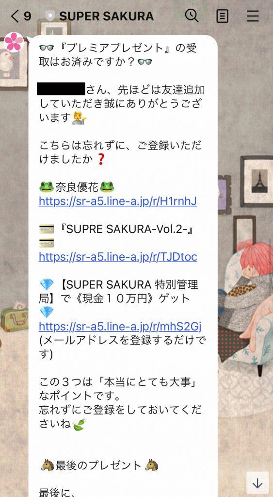 supersakuraLINE画面2