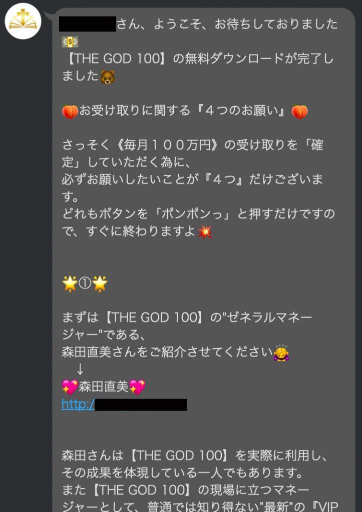 GOD100ライン2