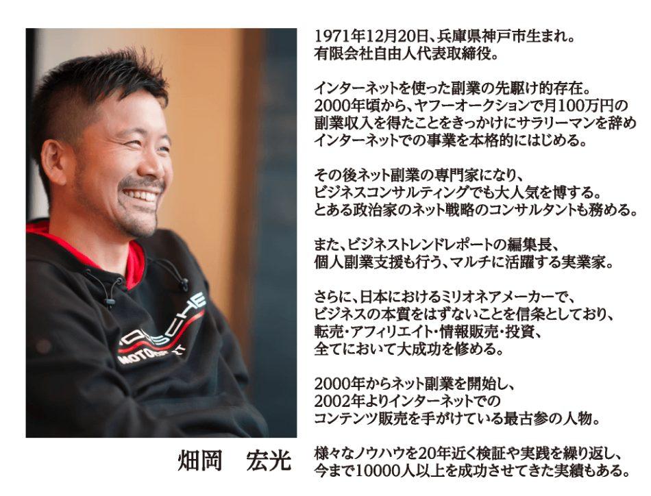 畑岡宏光プロフィール