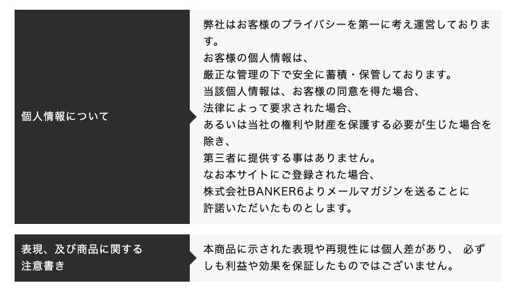 ヒューテックロボ特商法2