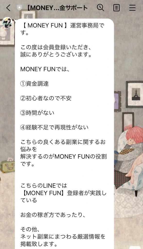 マネーファンLINE画面