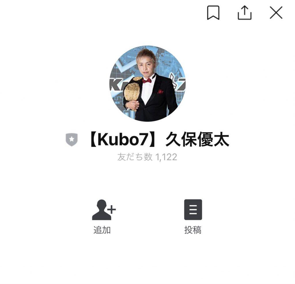 kubo7ライン