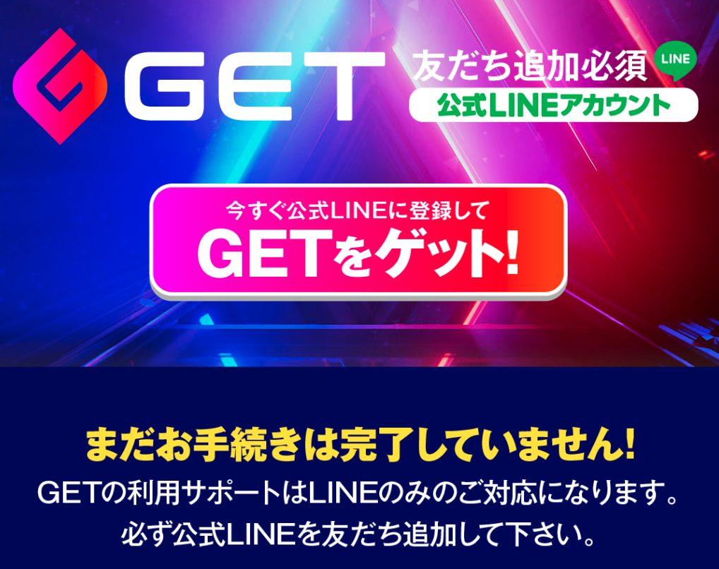 GETLINE登録画面