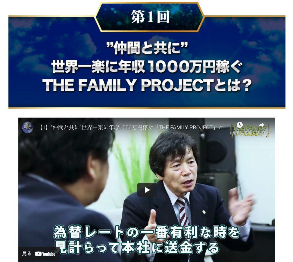 ファミリープロジェクト動画
