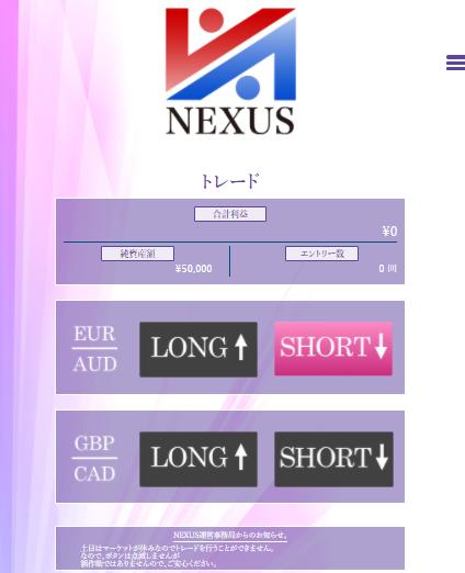 ネクサス取引画面