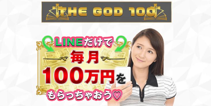 GOD100アイキャッチ