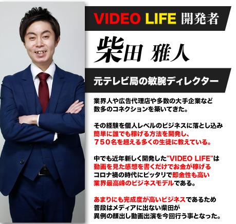 ビデオライフ柴田雅人