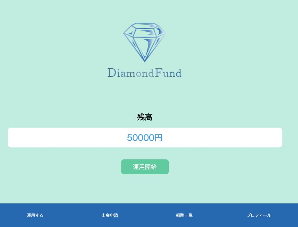 ダイヤモンドファンド会員ページ