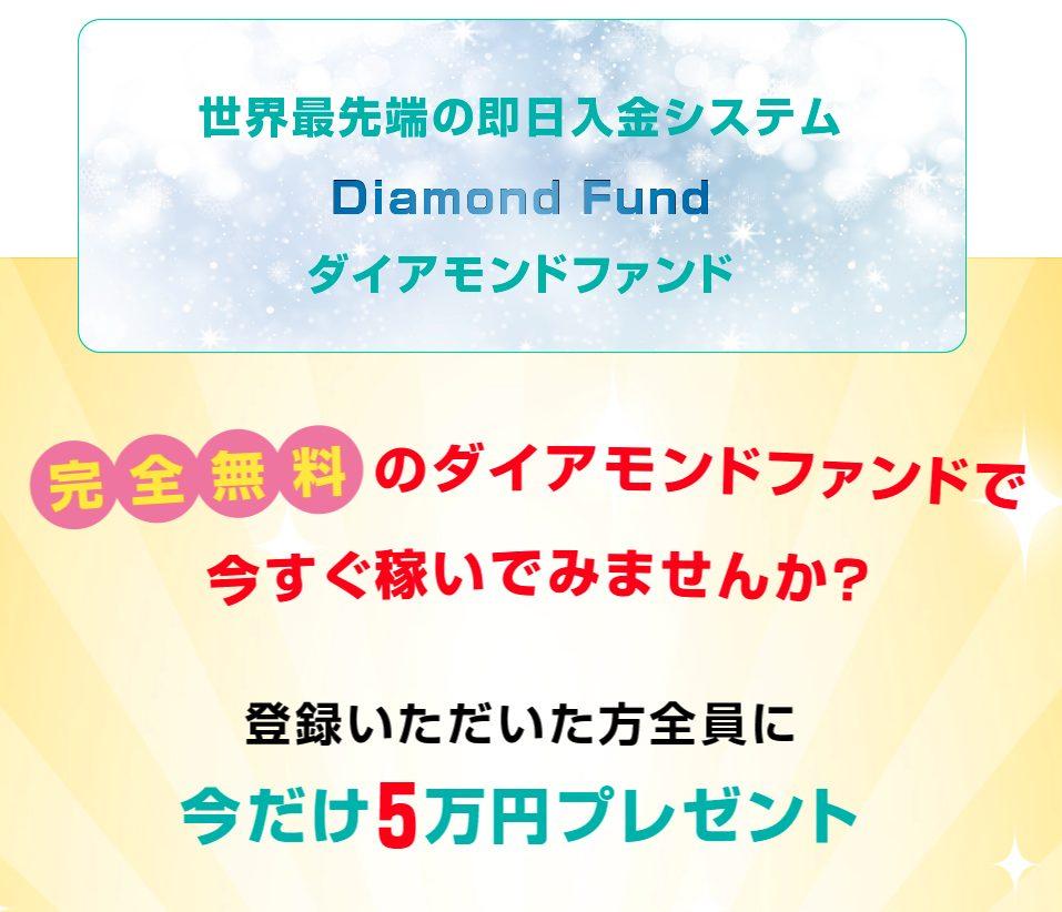 ダイヤモンドファンド概要