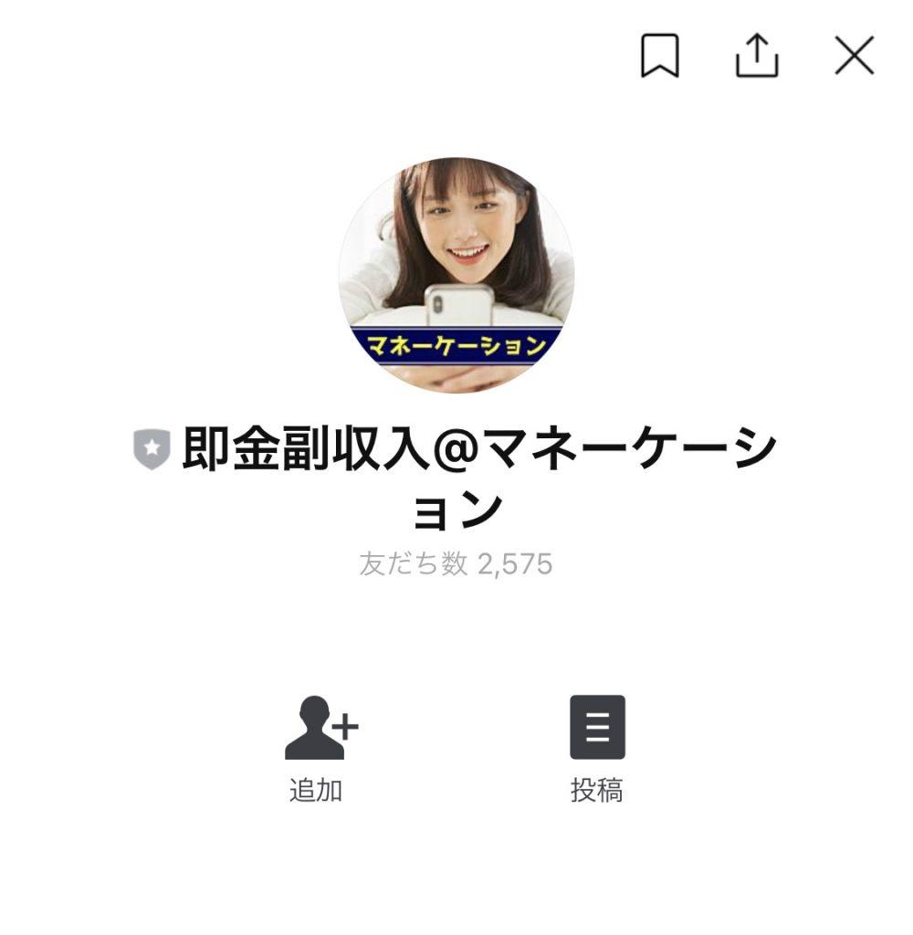 マネーケーションLINE