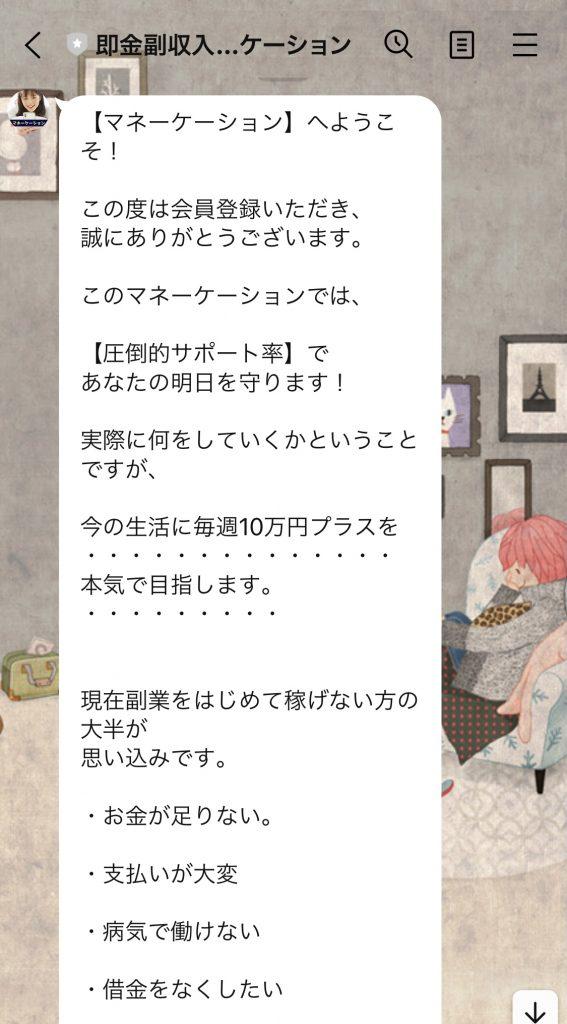 マネーケーションLINE画面