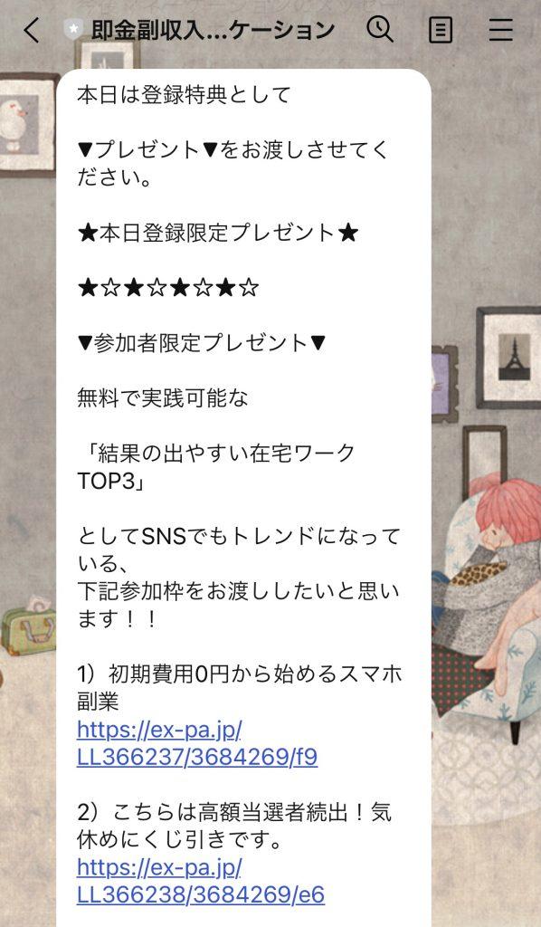 マネーケーションLINE内容2