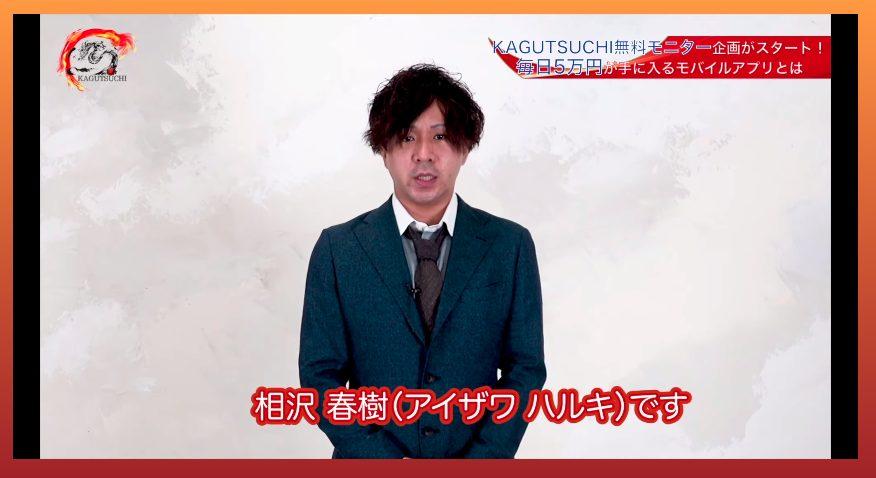 カグツチ相沢春樹