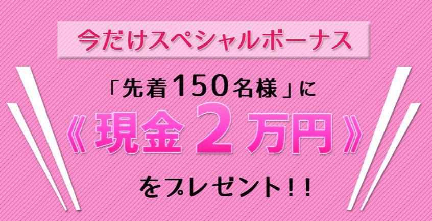 ゴールドラッシュ2万円プレゼント
