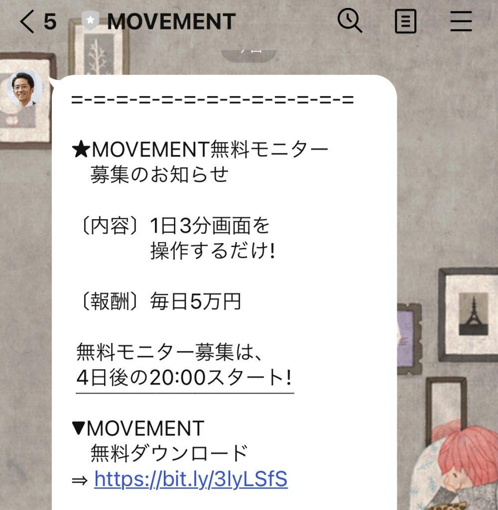 ムーブメントLINE画面