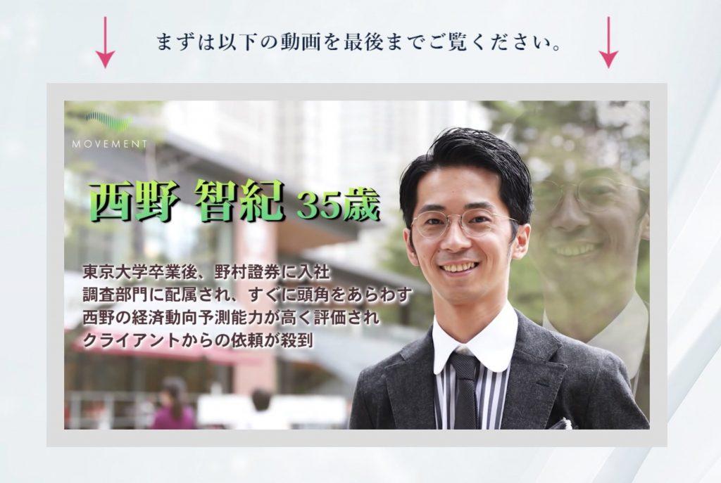 ムーブメント動画
