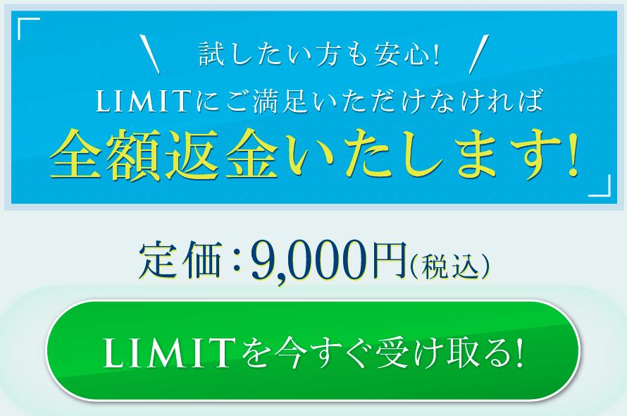リミット申込みページ