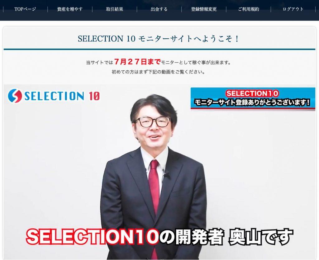 セレクション10動画