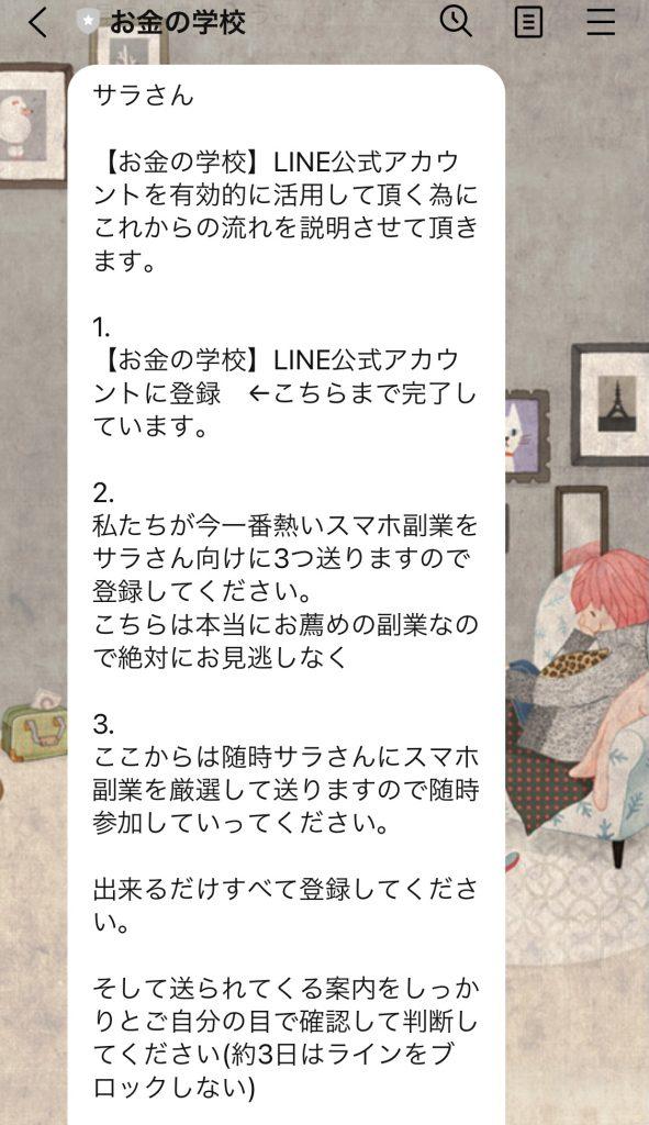 お金の学校LINE画面2