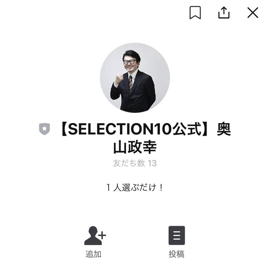 セレクション10LINE
