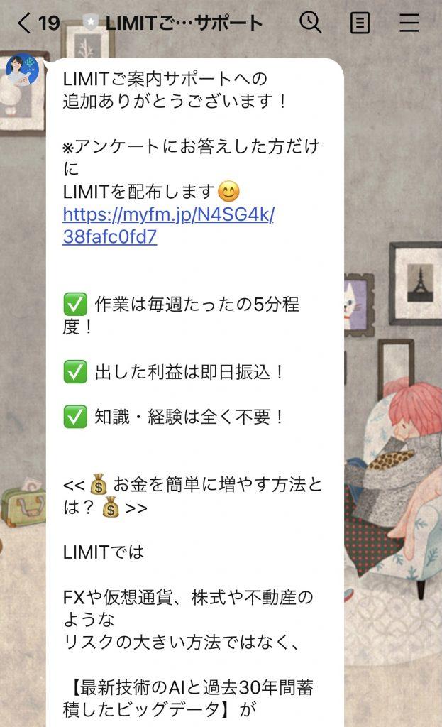 リミットLINE画面