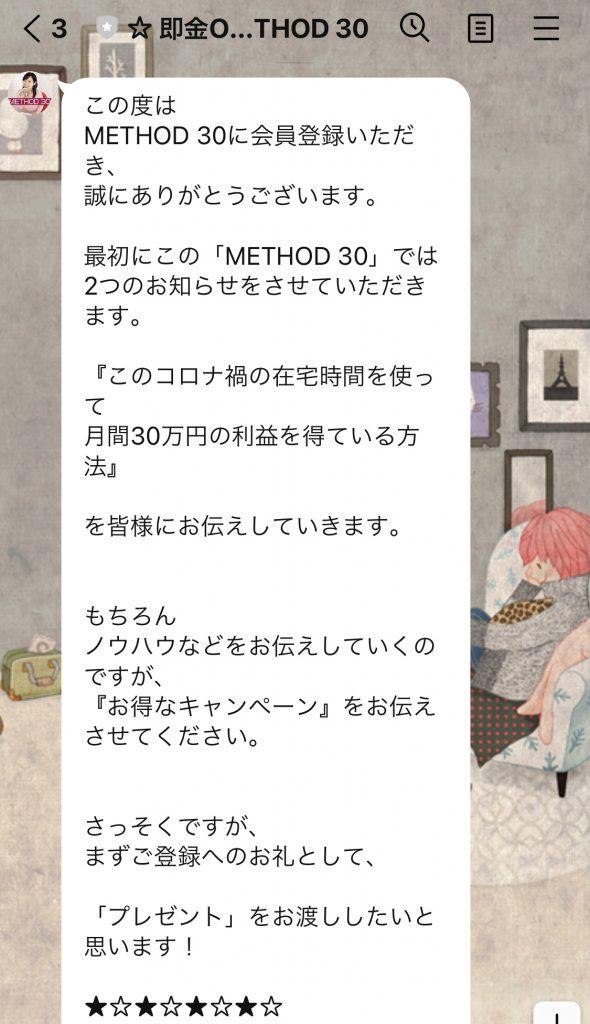 メソッド30LINE画面