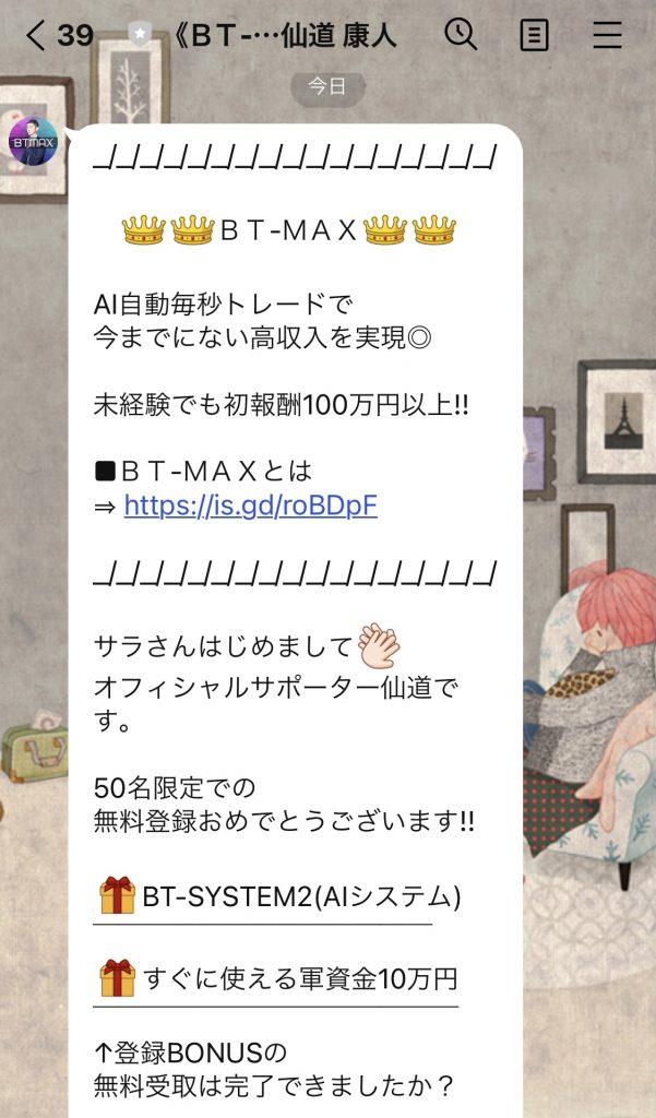 btmaxLINE画面