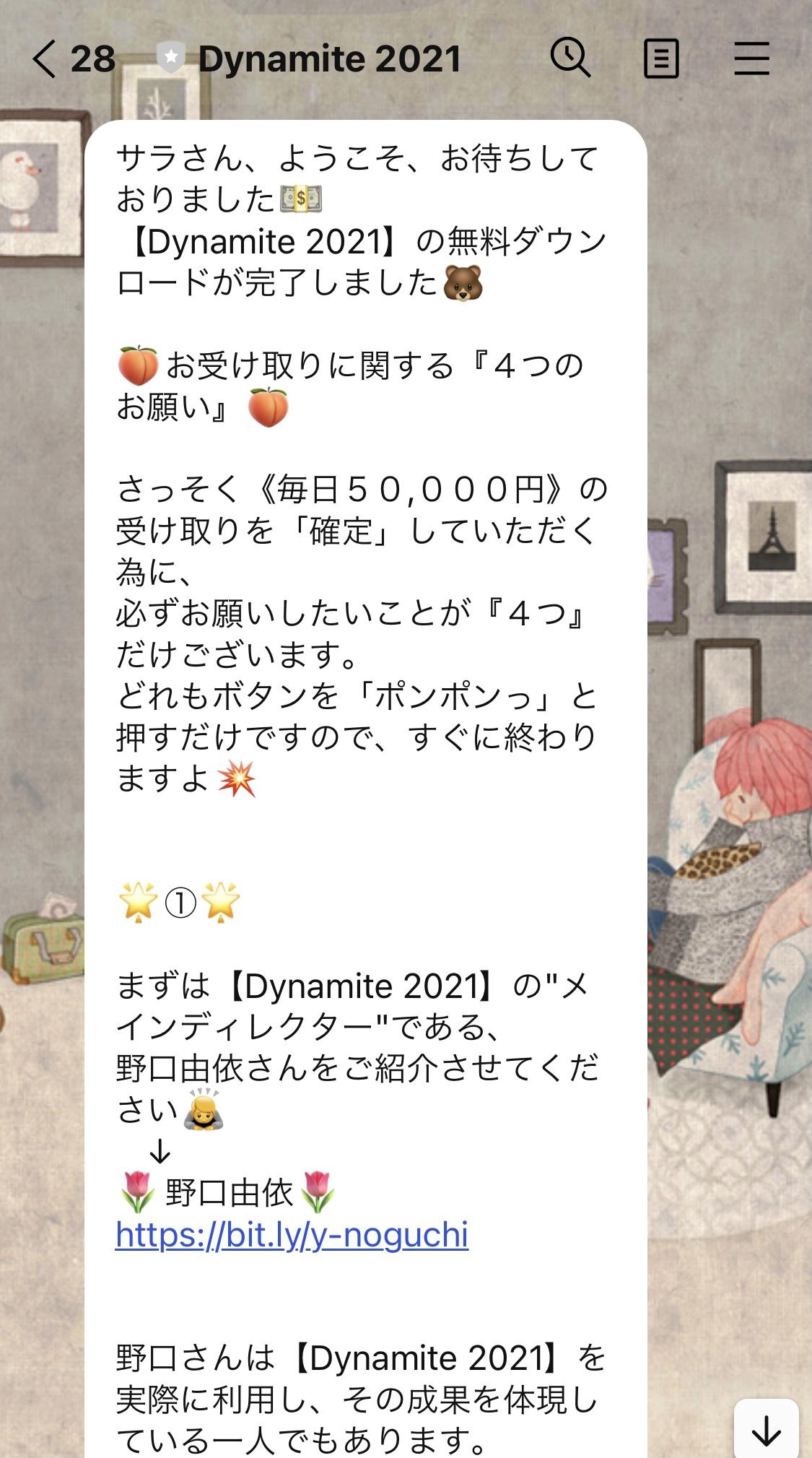 ダイナマイトLINE画面