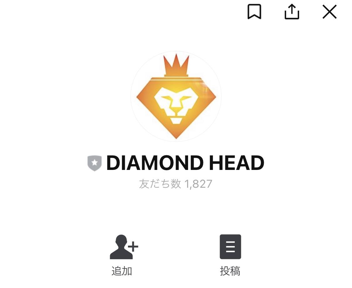 ダイヤモンドヘッドLINE