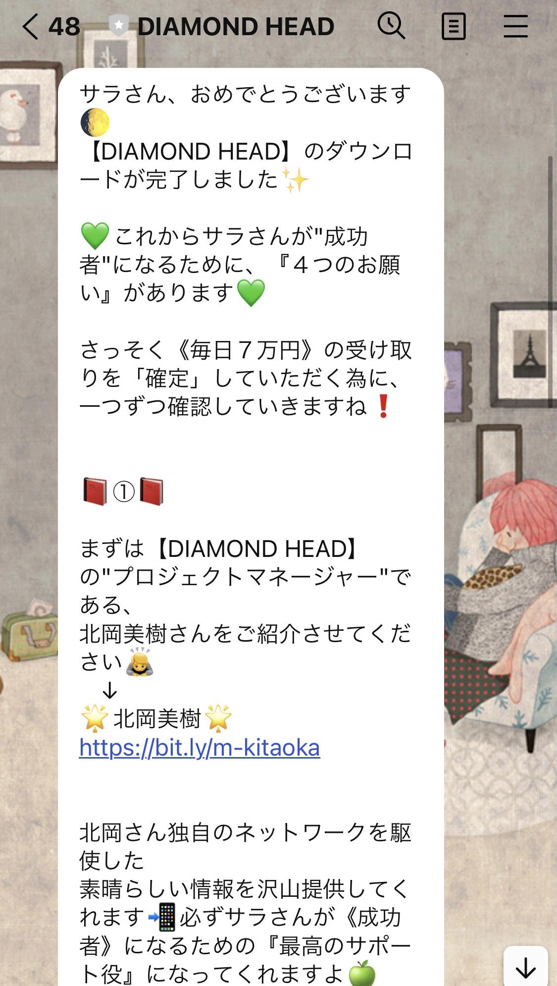 ダイヤモンドヘッドLINE画面
