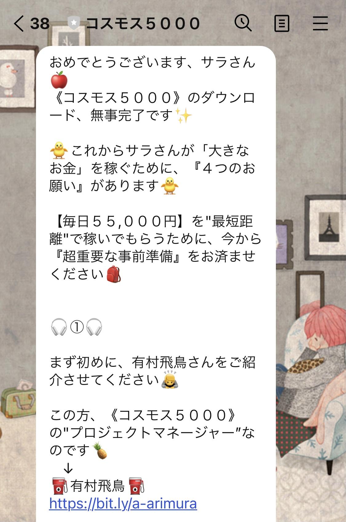 コスモスLINE画面