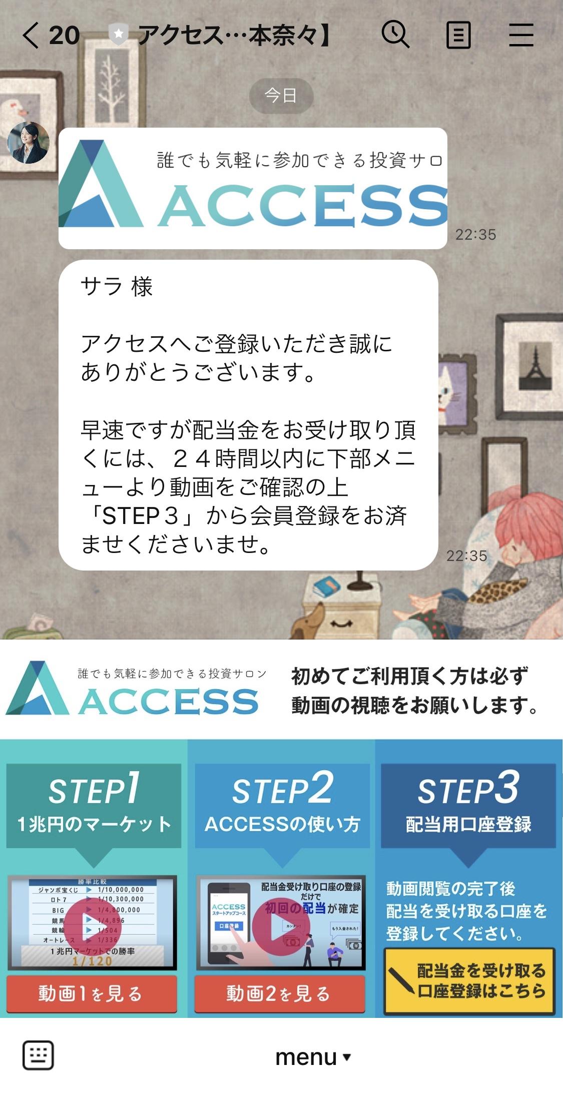 アクセスLINE画面