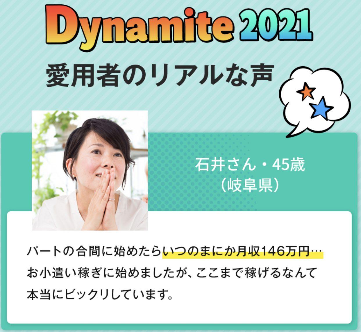 ダイナマイト利用者の声1