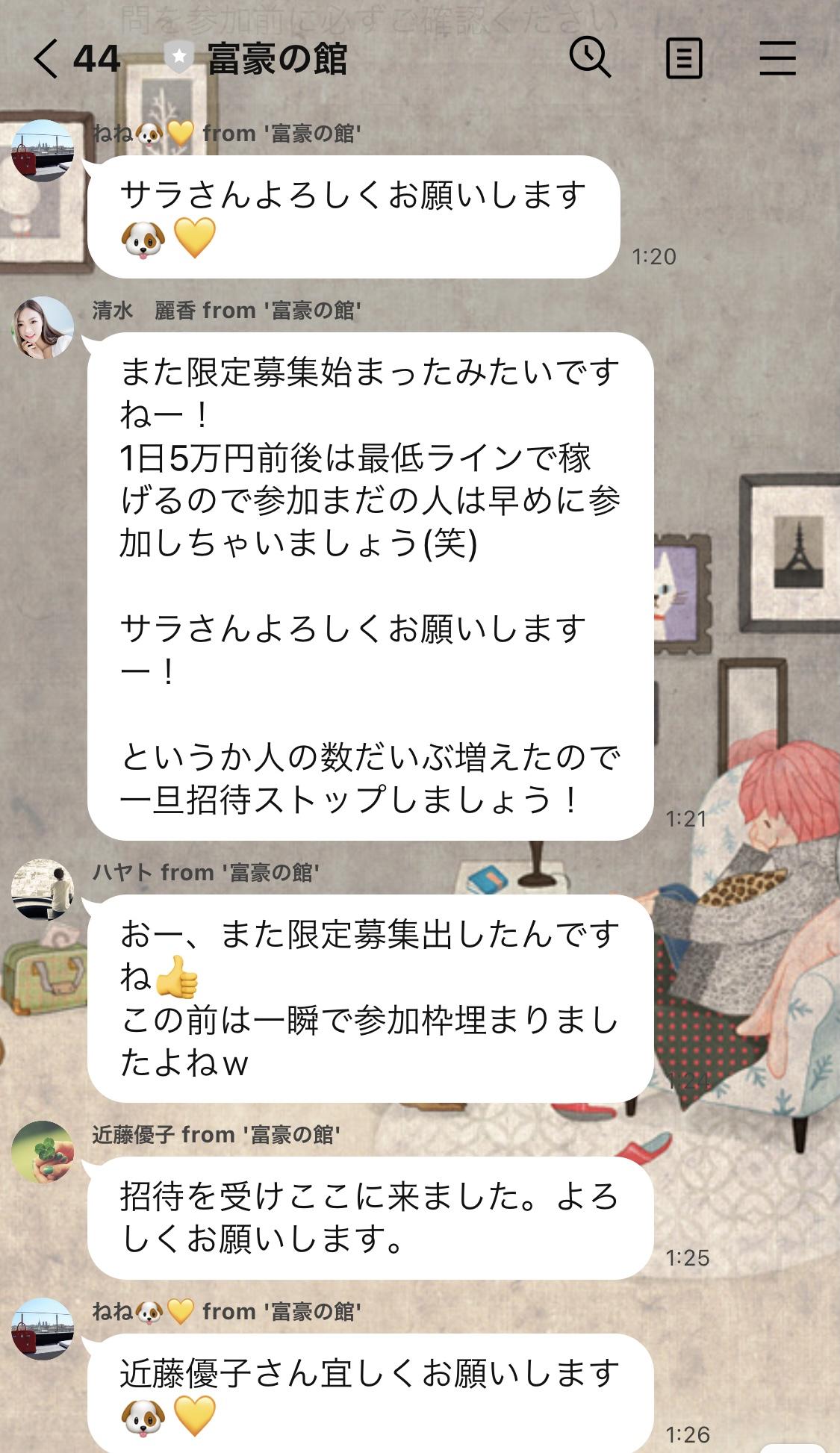 スマビジLINE画面2