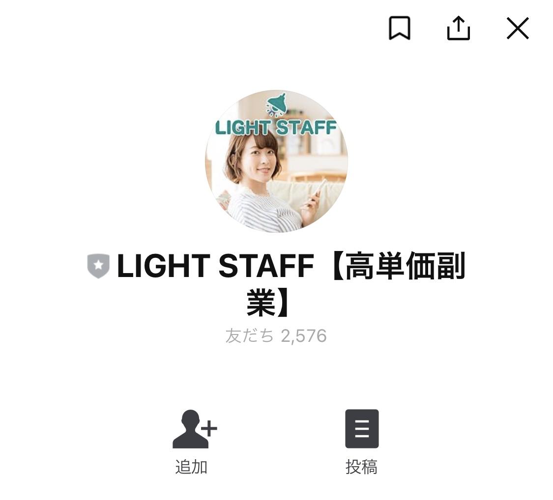 ライトスタッフLINE