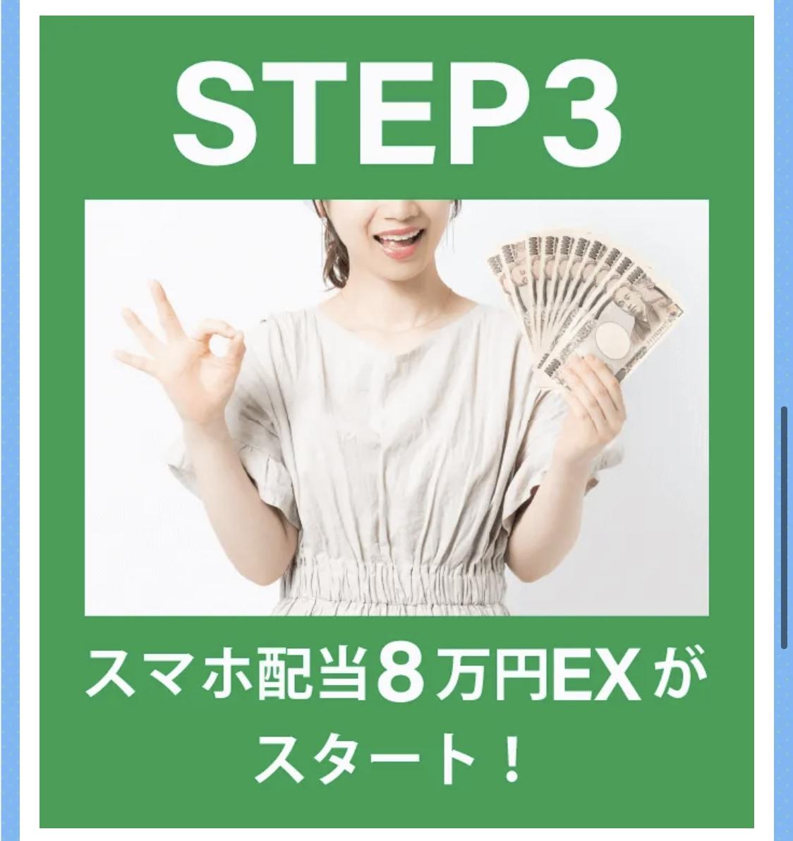 スマホ配当8万円始め方3