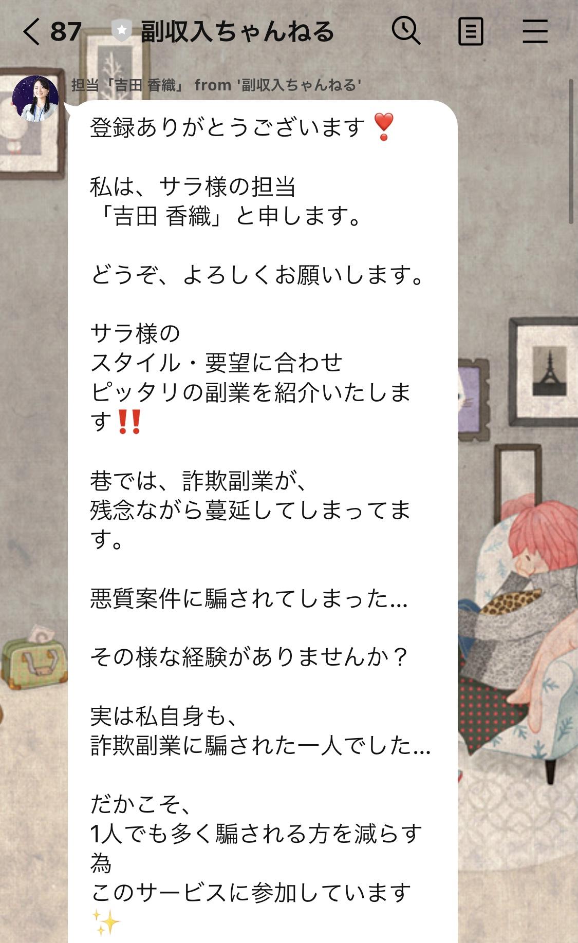 副収入ちゃんねるLINEメッセージ