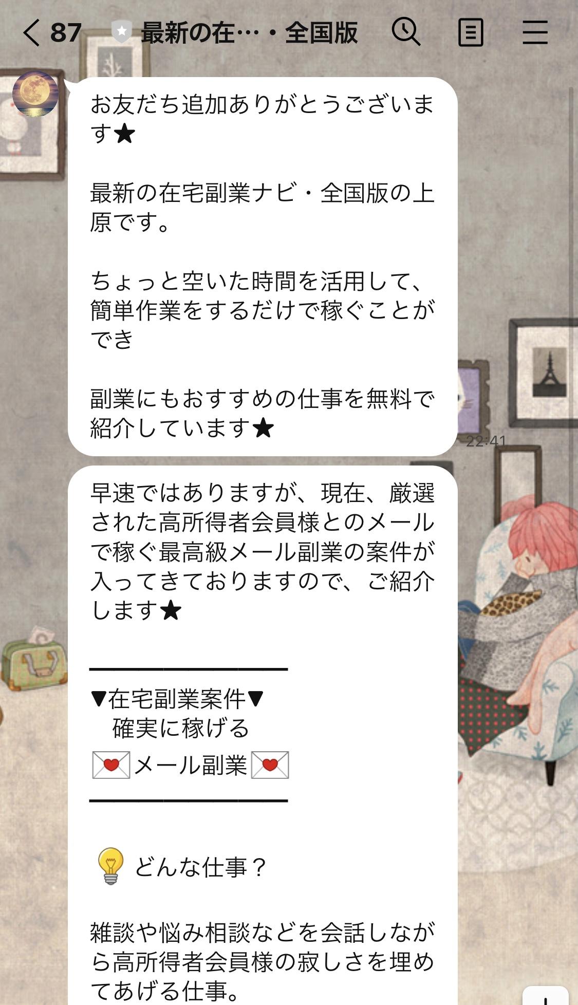 副収入ちゃんねるLINEメッセージ2