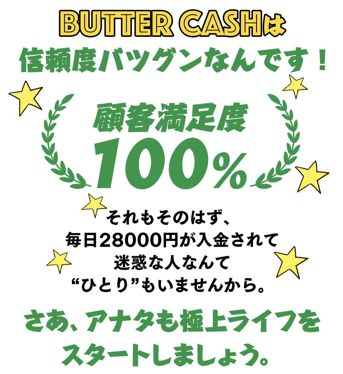 バターキャッシュ概要3