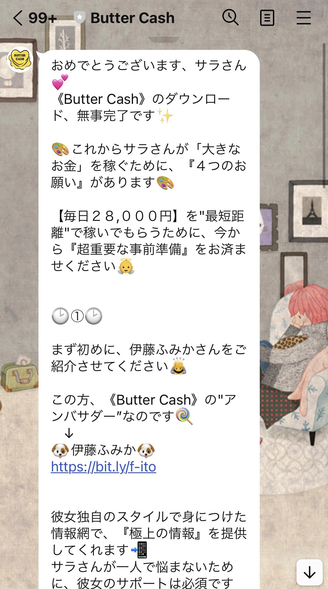 バターキャッシュLINE画面